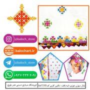 فروشگاه صنایع دستی هنر بلوچ روسری کریشی سوزن دوزی بلوچی