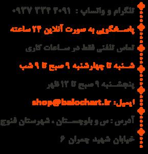 فروشگاه صنایع دستی هنر بلوچ